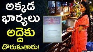 SHOCKING! Rent Women Available at Madhya Pradesh | Shocking Facts About Women | Telugu Panda