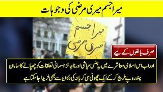 Islamic Video - Urdu Documentary About Pakistani Women - Purisrar Dunya