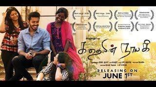 கதையின் நாயகி - Kadhayin Naayagi | Award Winning Tamil Short Film | Saranya Ravi | Charulatha