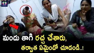 Girls Drinking Alcohol Video Goes Viral || Latest Updates || TFC Films And Film News