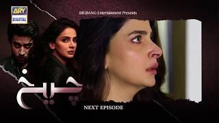 Cheekh Episode 6 | Teaser | ARY Digital Drama