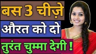How To Impress Girl Easily ! Ladki Ko Impress Kaise Kare ! Love Tips In Hindi 2019
