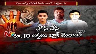 Seniors Assault Girl and Demand 10 Lakhs With Video in AP | NTV
