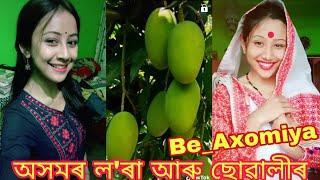 Assamese girl Sukanya Boruah বহু গান Musical.ly Video
