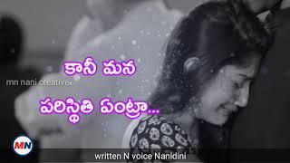 Love failure whatsapp status telugu for girls || పరిస్థితి || MN NANI CREATIVE