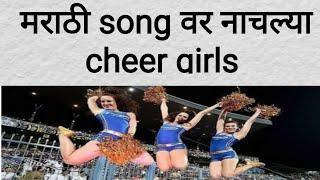 cheer girls dance on Marathi song   Ipl 2018 dance cheer girls