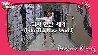 [쌩 날 Dance] 키즈댄스 소녀시대(GIRLS' GENERATION) - 다시 만난 세계 (Into The New World) (안서진)