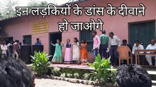 #deshidance #bhojpuri Bhojpuri stage programme in school || Deshi girls dance
