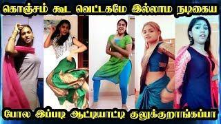 வெட்டகமே இல்லாம மார்பகத்த குலுக்குறாங்கப்பா | Kuthu Dance Beautiful Tamil Girls Dubsmash