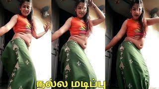 நல்ல மடிப்பு செம்ம ஆட்டம் tamil aunty dance girls dance tamil trending video