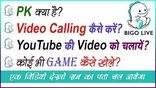 Bigo Live, Play PK Game, Girls Video Calling on Bigo Live II Play YouTube Video I 2018