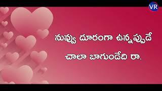 Girls love feeling break up emotional WhatsApp status Telugu || Veeru creative  నీతో ప్రేమగా