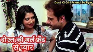Dost Ki Girl Friend Se Pyar ! दोस्त की गर्ल फ्रेंड से प्यार ! Cute Girl & Boy Love story