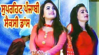 ਸੁਪਰਹਿਟ ਪੰਜਾਬੀ ਸੈਕਸੀ ਡਾਂਸ || Beautiful Top Punjabi Girls Dance 2018 || New Punjabi Live
