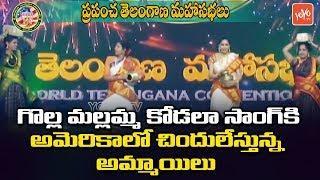 Telugu NRI Girls Mass Dance Performance For Telangana Private Song At WTC 2018 | YOYO TV Channel