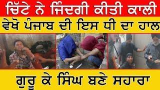 Black Week Punjab 2018 News !! Punjabi Girls Sad Story,Sikh Unit LIVE!! Helping Video