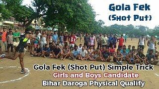 Gola Fek Easy Trick by Ashish Gupta Trainer|Girls & Boys ShotPut (Gola Fek) Trick| Daroga Physical |