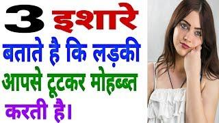 3 signs that show a girl is madly in love with you | Explained in hindi