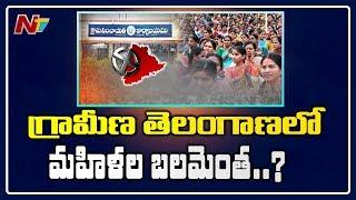 Special Focus on Women Representation in Telangana Panchayat Polls | NTV