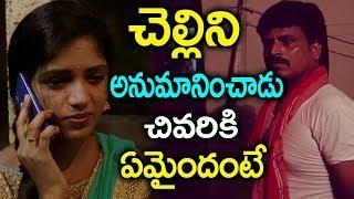 చెల్లిని అనుమానించాడు చివరికి ఏమైయిందంటే ? | Latest Telugu Short Film 2018 | Sumantv Women