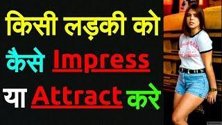 How to Impress a Girl You Like |Love tips in hindi