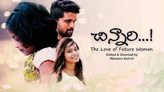 Chinnari The Love of Future Women Telugu Short Film | Waseem Ashraf | YOYO TV Channel