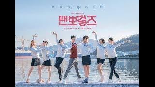 Dance Sports Girls korean drama 2018
