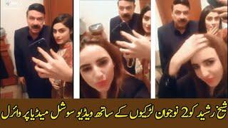 Sheikh Rasheed Video with two Girls went Viral On Social Media