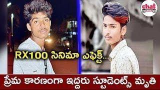 RX100 Inspiration : 10th Class Students Commits Suicide For Girls Love