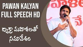 JanaSena Chief Pawan Kalyan Full HD Speech | Meeting With Dwakra Women | JanaSena Porata Yatra