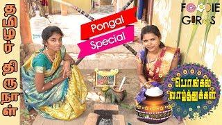 Pongal Celebration video | Festival Special | Foodie Girls
