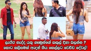 Sri Lankans on Hot Girl Booty Shorts - Social Experiment - SL Diaries