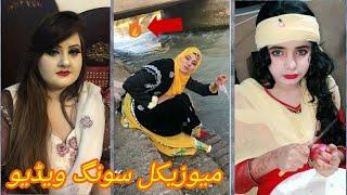 Musically New TikTok Pathan Girls Songs|Love Status Create New Video 2019