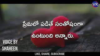 Girls love failure emotional love sad WhatsApp status Telugu Veeru creative ||  ప్రేమలో పడితే