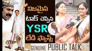 YSR Lady Fans Response On Yatra Movie | Women Response On YSR Biopic Movie | #YATRAPublicTalk