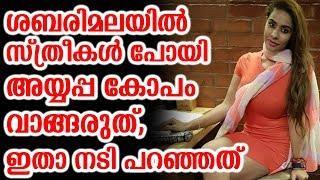 ശബരിമലയിൽ സ്ത്രീകൾ പോയി അയ്യപ്പ കോപം വാങ്ങരുത് | actress about shabarimala women entry