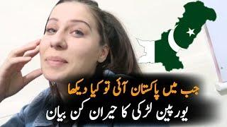 Romanian Girl Message For Pakistan || Why She Love Pakistan So Much ??
