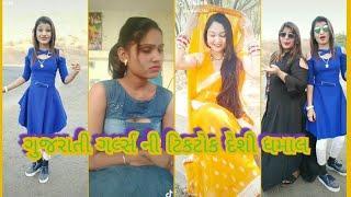 Gujarati girls deshi tiktok video // ગુજરાતી છોકરીઓની ટીકટોક દેશી ધમાલ