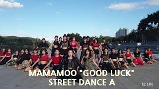"Street Dance A반 with Bling Girls(블링걸스)MAMAMOO ""GOOD LUCK"""