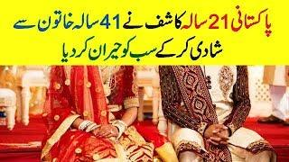 41 Year Old Us Woman Love Married with 21 Year Old Pakistani Boy Kashif Ali
