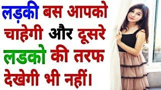 How to make a girl want you badly ? Explained in hindi
