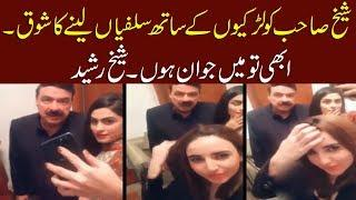 Railways Minister Sheikh Rasheed Video with Girls Went Viral On Social Media