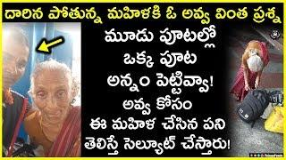 Sad Story Of This Old Women | Latest Telugu News | Telugu Panda