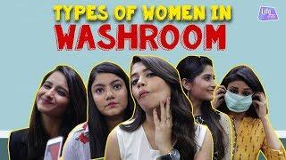 Types Of Women In Washroom | Life tak