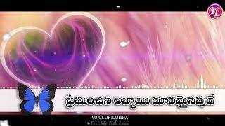 Girls Love Sad Dialogue Telugu Whatsapp Status Video Feel My True Love