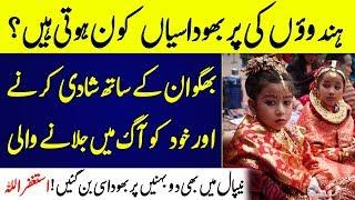 Prabhodasi Tradition In India Where Girls Marry With Bhagwan | Islamic Solution