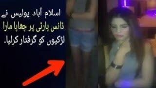 Islamabad police raid on dance party | girls arrested |