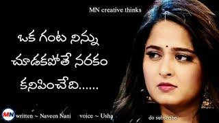 Telugu emotional sad love whatsapp voice status | for girls | MN creative thinks