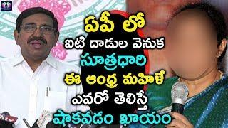 Behind A Women in IT Rides in AP | Income tax Raids Continue for Second day in AP | Tfc News