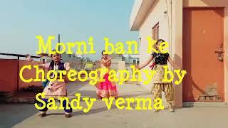 Morni Banke | Badhai Ho | cute girls dance | choreography by Sandy Verma